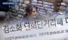 """홍선주 폭로, """"이윤택, XX에 막대나 나무젓가락 꽂고 버티라"""""""