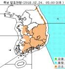 [기상특보]기상청, 오늘날씨 및 주말날씨 예보!..서울, 경기, 부산 등 미세먼지 '나쁨'