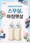 웅진식품, '아침햇살' 출시 20주년 맞아 '스무살, 아침햇살' 이벤트 실시