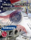 [뉴스워커] 삼성·LG세탁기 '120만대 초과 물량 50% 관세 낸다'…美 무역위, '세이프 가드' 권고안 발표