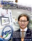 [뉴스워커_금융의 호랑이]㉒ 국민연금 김성주 이사장…설립이래 첫 비전문가 출신 '각종 발언과 연금운용 독립성 도마에 올라'