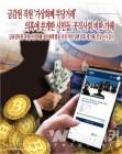 금감원 직원 가상화폐 매도 사실에 누리꾼들 '맹비난'..청원 물결도