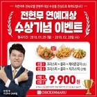 '푸짐한 치킨 세트 즐기세요' 치킨마루, 전속모델 전현무 MBC 방송연예대상 수상 기념 행사