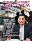 [뉴스워커_금융의 호랑이]㉜ 권중원 흥국화재 대표…고객외면에 일감몰아주기 구설수까지