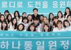 김정태 회장, '하나통일원정대 2기'와 올림픽 현장에서 평화통일기원