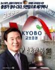 [뉴스워커_금융의 호랑이]㉝ 김해준 교보증권 사장…4연임 한 증권가 장수 CEO, 5연임 노려 쐐기 박나