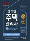 에듀윌, 주택관리사 1차 실전모의고사 교재 출간