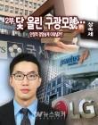 닻 올린 구광모號 2부, 안정적인 경영승계 이뤄낼까?