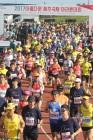 10회째 맞은 2017 아름다운제주국제마라톤대회 성료
