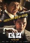 '2018 설 특선영화'…조인성 정우성의 '더 킹', '왕이 되기 위해 몸부림 치는 사내들의 이야기'