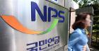 국민연금, 하나은행을 외화금고은행 우선협상대상 선정