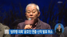 """윤호진 성추행 인정…""""힘겨운 싸움하고 계신 분들께 누를 끼쳐서는 안 된다"""""""