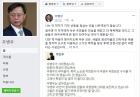 """우병우 SNS """"세월호 희생자들의 안타까운 죽음""""…주진우 기자도 거론"""