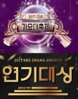 방송3사 가요·연기·연예대상…워너원·방탄소년단·유재석·유승호 '★들의 잔치'
