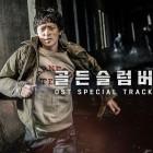 설날 최고의 기대작 영화 '골든슬럼버' OST… 강승윤·이하이 Special Track 공개