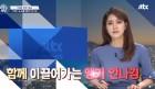 안나경, JTBC 입사 후 '뉴스룸' 진행까지 과정 봤더니… '대단하다'