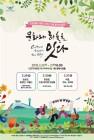 인천국제공항, 개항 17주년 기념 '2018 봄 정기공연' 개최