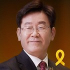 [전문] 이재명 전 시장 '혜경궁 김씨' 관련 입장문