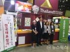 수원 광교 '바나나테이블', 2018 국제식품산업대전 참가