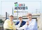 SK브로드밴드, '엑소의 사다리타고 세계여행' 옥수수서 독점 공개