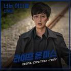 """'라이프 온 마스' OST Part 2 신해경 자작곡 '너는 어디쯤' 공개… """"혼란에 빠진 정경호 내면 표현"""""""