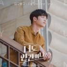 """길구봉구, '너도 인간이니?' OST 여섯번째 주자 출격… """"감성 발라드"""""""