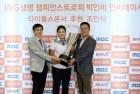 ING생명, 4년 연속 '챔피언스트로피 박인비 인비테이셔널' 타이틀 스폰서
