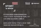 한콘진, '국내 우수 창작 스토리' 발굴하는 피칭행사 개최