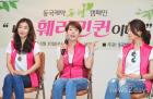 동국제약, '훼라민퀸과 함께하는 동행 캠페인' 성료