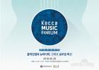 """""""한국 음악산업의 미래는?""""…한콘진, '2018 뮤직포럼' 개최"""