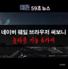 [메콘뉴스] 59초 뉴스, 네이버 '웨일브라우저' 써보니... 색다른 기능 6가지