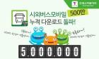 '시외버스모바일' 누적 다운로드 500만 돌파