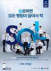 신한은행, 워너원 모델 '신한 쏠(SOL)' 프로모션 영상·사진 공개