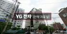 YG와 넷플릭스 손잡은 예능 'YG전자'...신개념 예능 버라이어티 기대