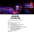 나이키, SPORTS X MUSIC 함께하는 '#미친존재감 스포츠 페스티벌' 개최