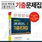 베스트셀러 1위 '에듀윌 검정고시' 교재, 기출 특강 무료