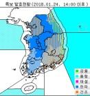 [기상특보]최강한파..전국이 꽁꽁! 강풍까지 낚시객 등 해안가 안전사고 유의!..기상청 주