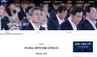 """[김낙순 한국마사회장 취임 100일 1] """"한국마사회 폐쇄를 청원합니다"""""""