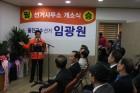 울진군수 3선 도전 임광원, 선거사무소 개소
