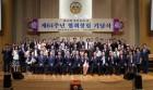 세계평화통일가정연합, 협회창립 64주년 기념식