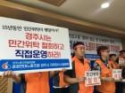 경주 소각장 노동자들 총파업 예고...˝경주시 직접 운영 해야˝
