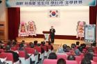 예천군 '예천선비문화포럼' 성황리 개최