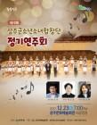 성주군소년소녀합창단 제9회 정기연주회 개최