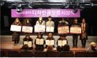 제9회 대한민국 청소년 디자인공모전 시상식 성료