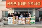 신안군, 설 명절 소외계층·복지시설 위문