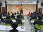 고흥군, 제9기 고흥군민 혁신리더 양성대학 개강