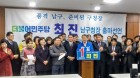 [6.13 지방선거] 최진 전 광주동남갑남구 위원장, 남구청장 출마선언