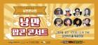 '낭만 팝콘 콘서트'강진서 열려