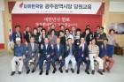 자유한국당 광주시당 '당원교육'