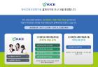 한국교육과정 평가원 홈피 한때 마비, 수능 등급컷 정답 확인